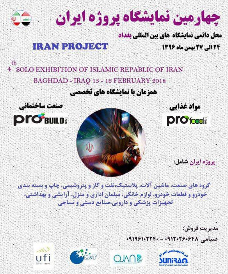 نمایشگاه پروژه بغداد عراق 2018