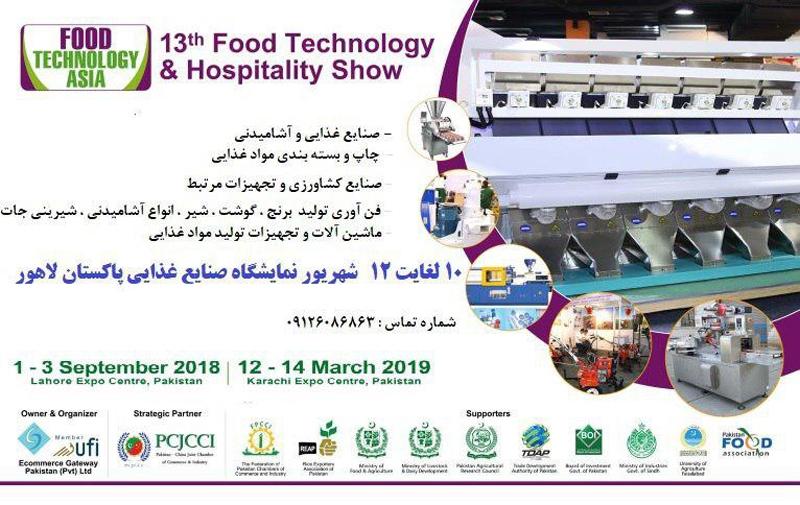 نمایشگاه صنایع غذایی لاهور پاکستان 2018