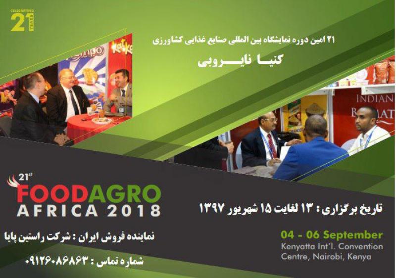 نمایشگاه صنایع غذایی و کشاورزی نایروبی کنیا 2018