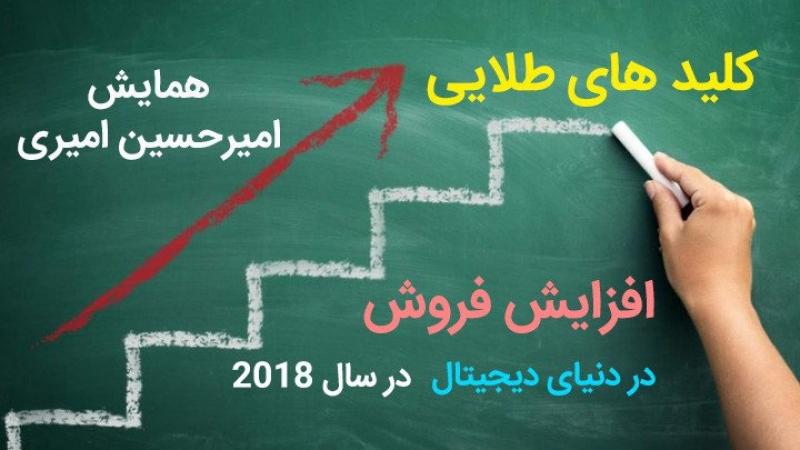 کلیدهای طلایی افزایش فروش در دنیای دیجیتال تهران 96