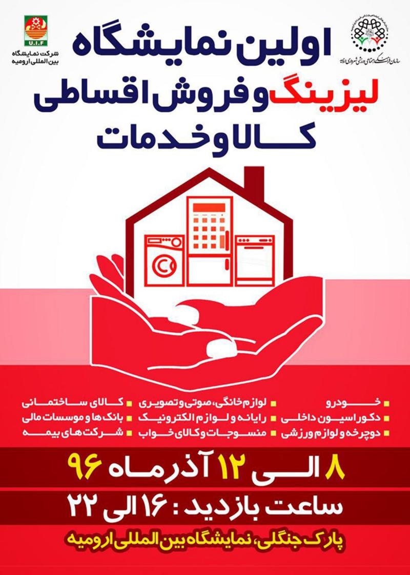 نمایشگاه لیزینگ و فروش اقساطی کالا و خدمات ارومیه 96
