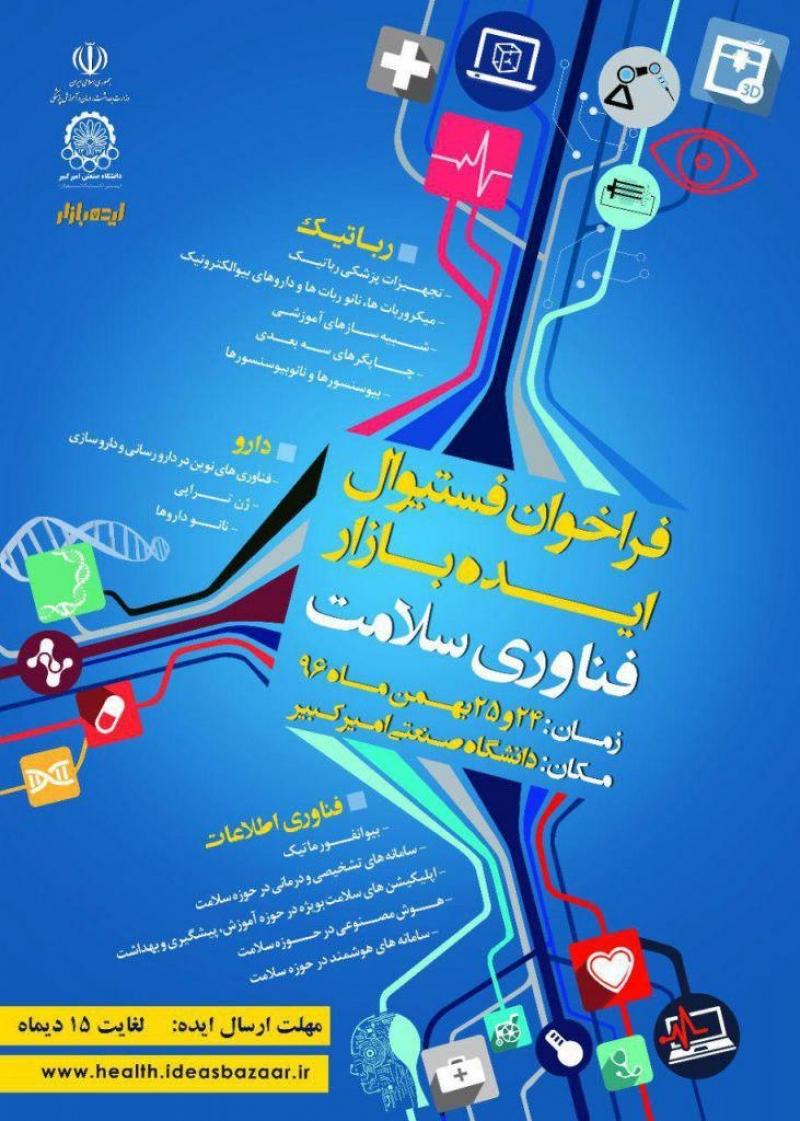 فستیوال ایده بازار فناوری سلامت دانشگاه امیرکبیر تهران 96 اولین دوره