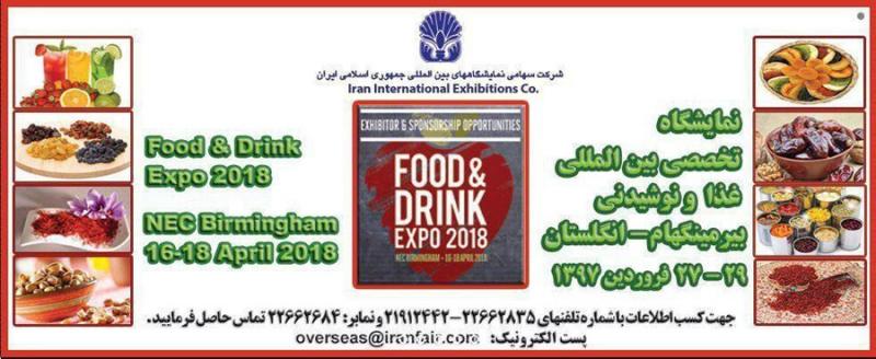 نمایشگاه غذا و نوشیدنی بیرمینگهام انگلیس 2018