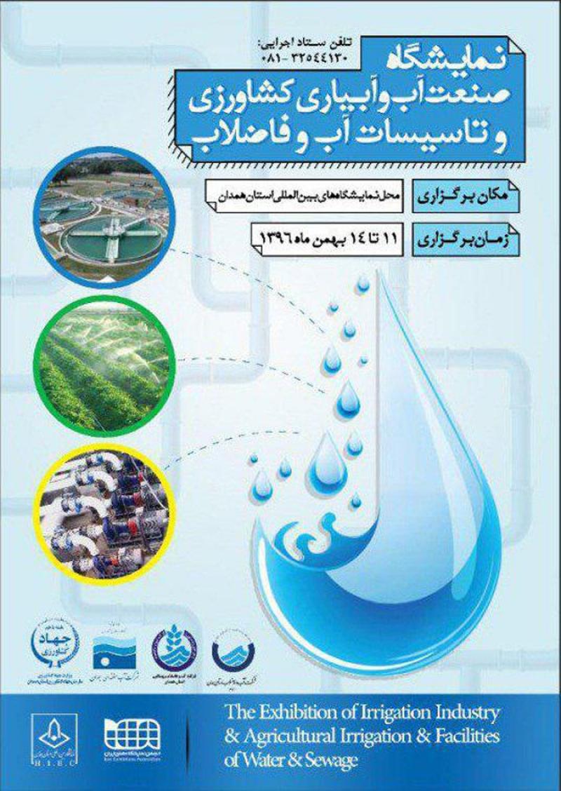 نمایشگاه آب و آبیاری کشاورزی و تاسیسات آب و فاضلاب همدان 96