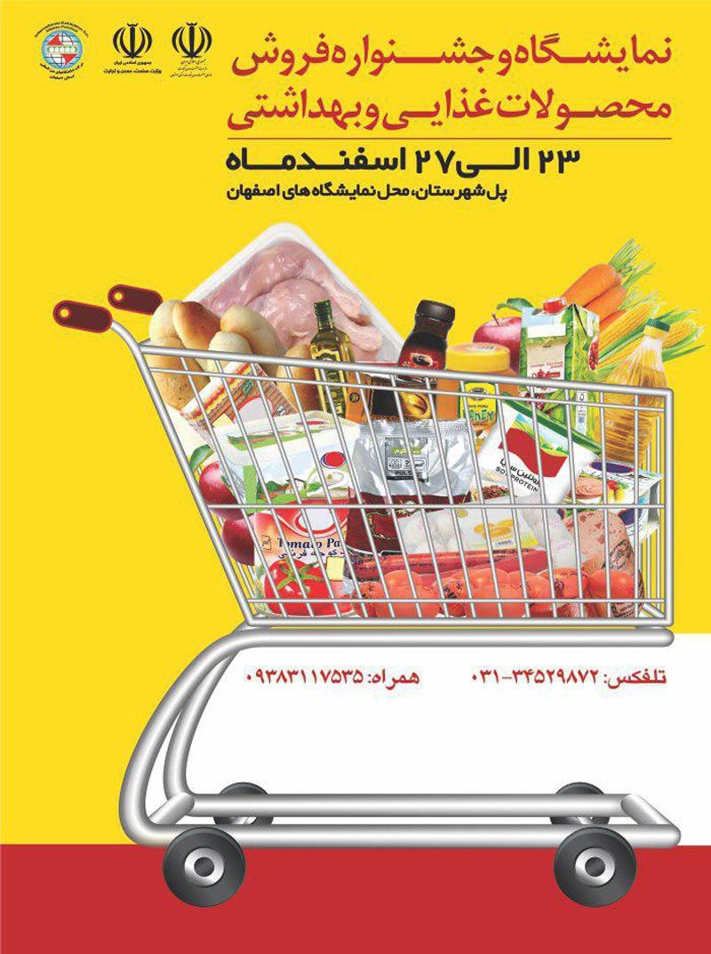 نمایشگاه و جشنواره محصولات غذایی  اصفهان 96
