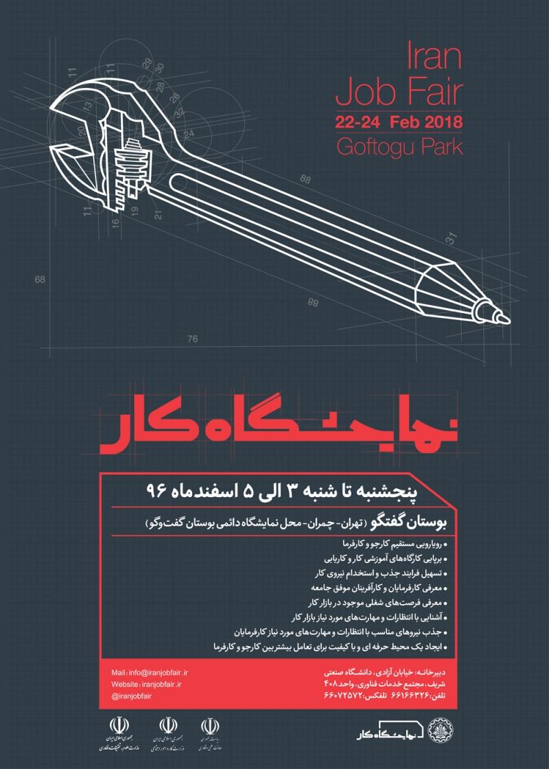 نمایشگاه کار بوستان گفتگو تهران 96