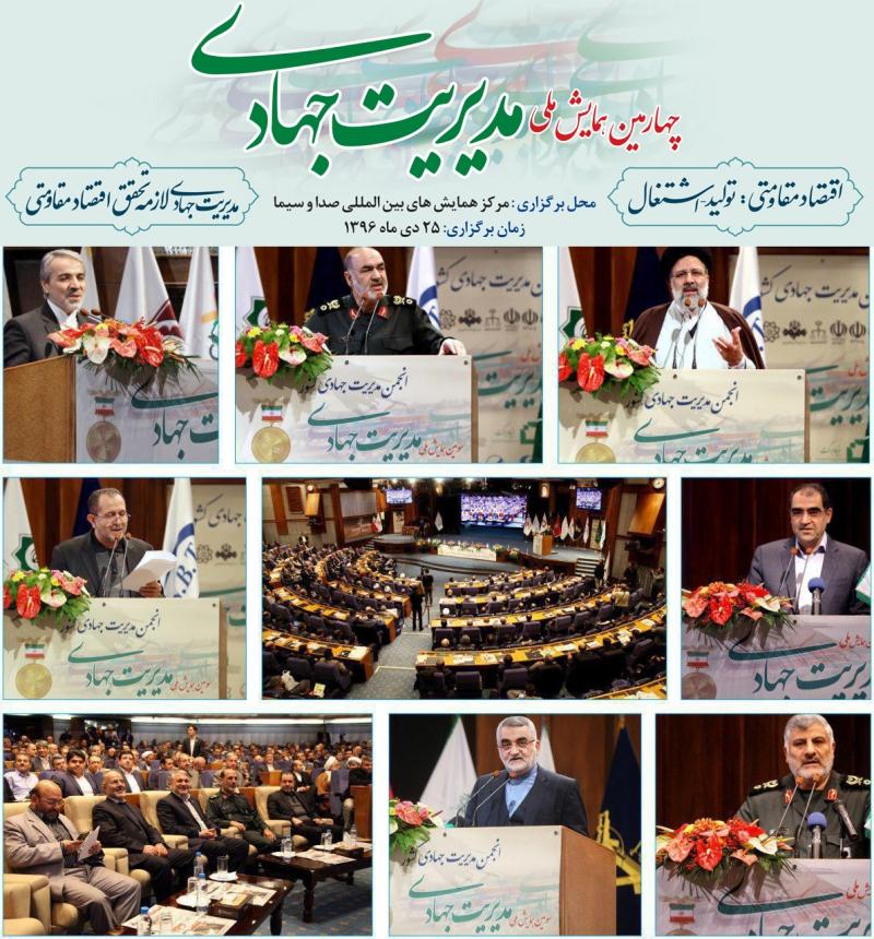 همایش ملی مدیریت جهادی صداوسیما تهران 96 چهارمین دوره