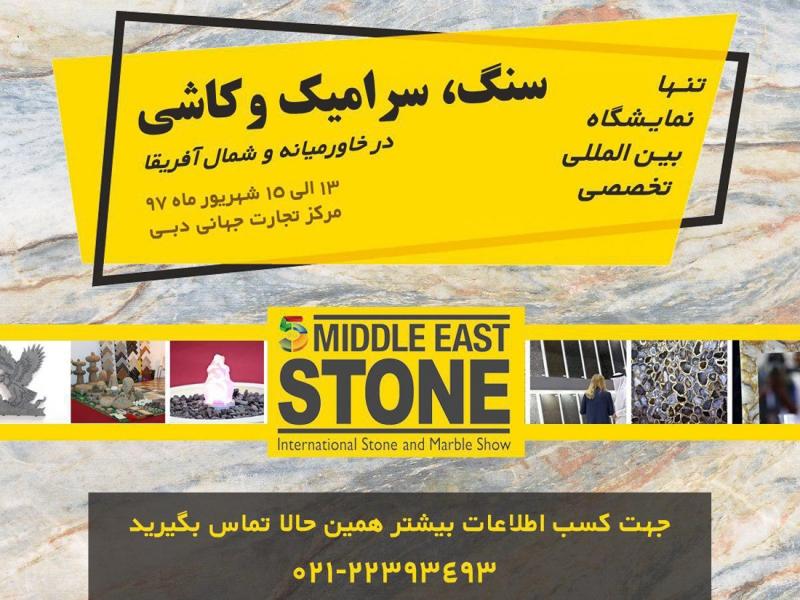 نمایشگاه سنگ، سرامیک و کاشی دبی امارات 2018