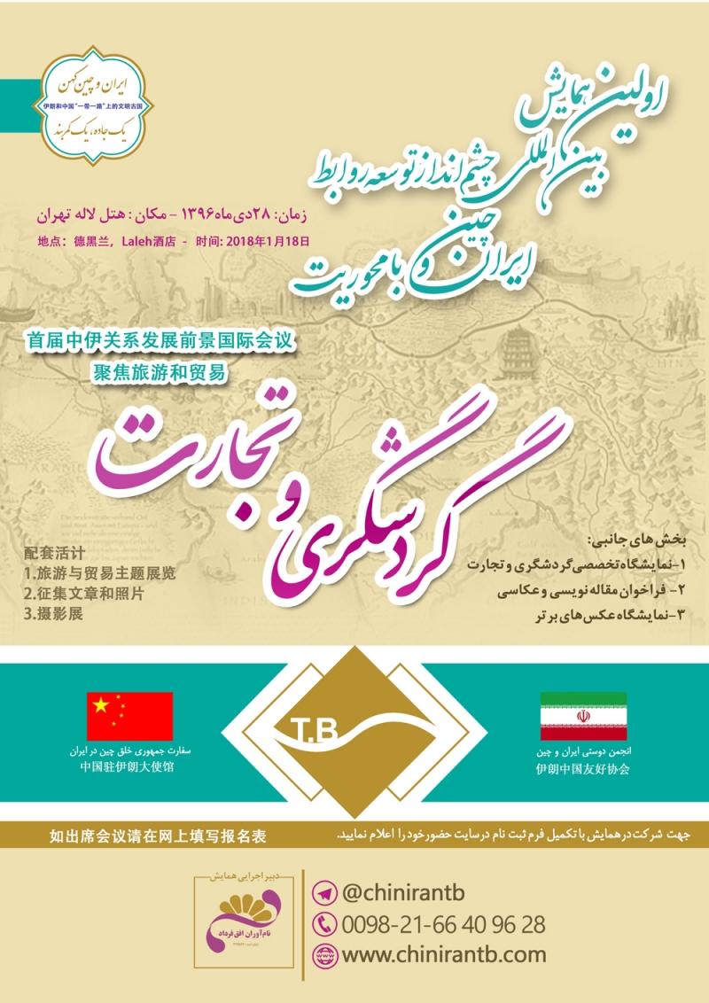 همایش بین المللی چشم انداز توسعه روابط ایران و چین با محوریت گردشگری و تجارت هتل لاله تهران 96