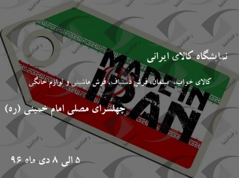 نمایشگاه عرضه کالا ایرانی مصلی تهران 96