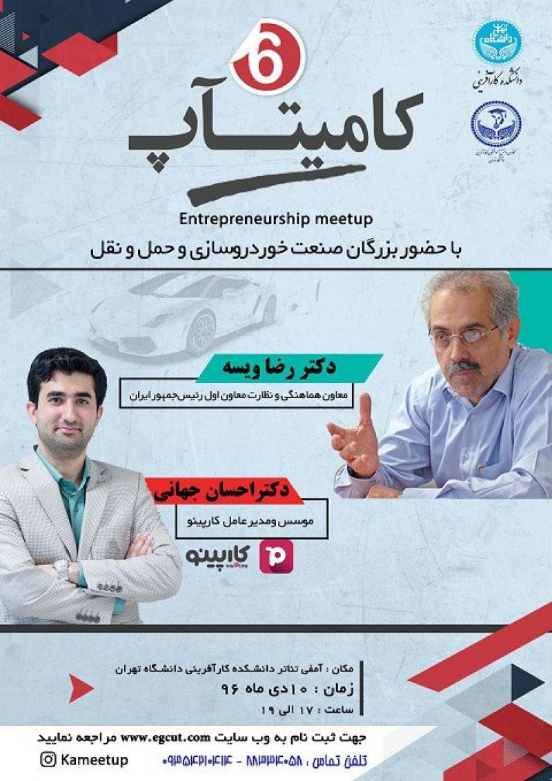 استارت آپ کامیتاپ دانشکده کارآفرینی دانشگاه تهران 96
