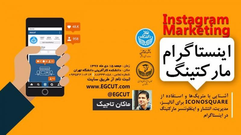 همایش اینستاگرام مارکتینگ دانشکده کارآفرینی دانشگاه تهران 96
