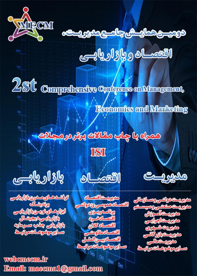همایش بین المللی مدیریت، اقتصاد و بازاریابی تهران 96 دومین دوره