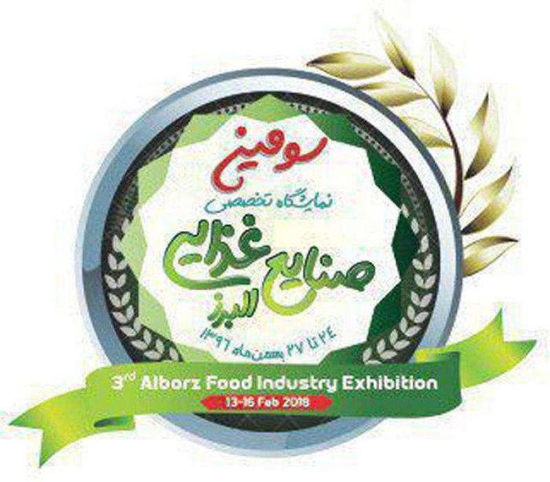 نمایشگاه صنایع غذایی البرز 96 سومین دوره