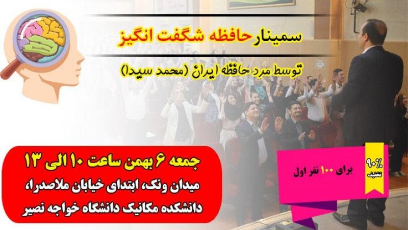 سمینار حافظه شگفت انگیز دانشگاه خواجه نصیر تهران 96