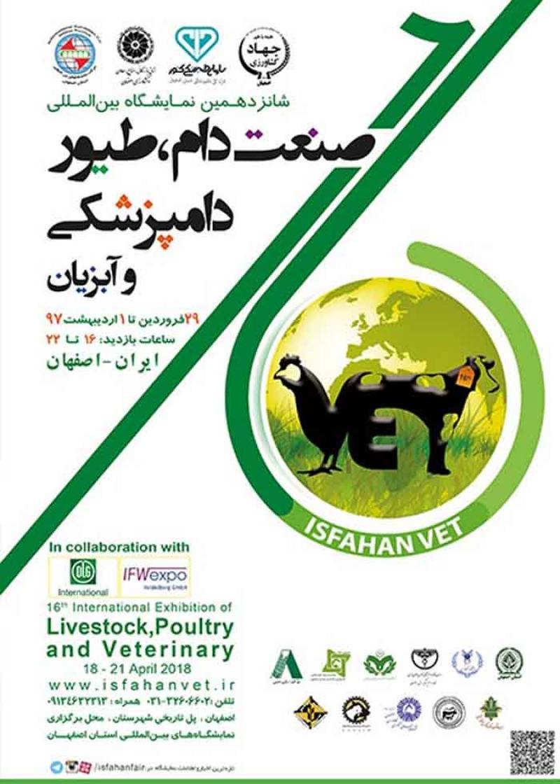 نمایشگاه دام، طیور، دامپزشکی و آبزیان اصفهان 97