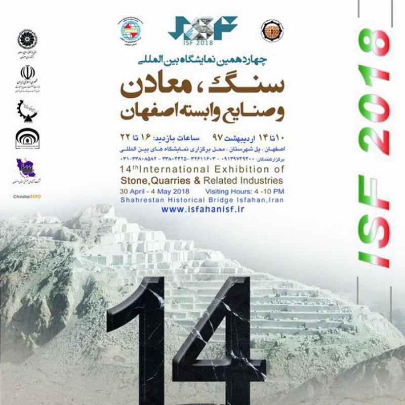 نمایشگاه سنگ، معدن و صنایع وابسته اصفهان 97