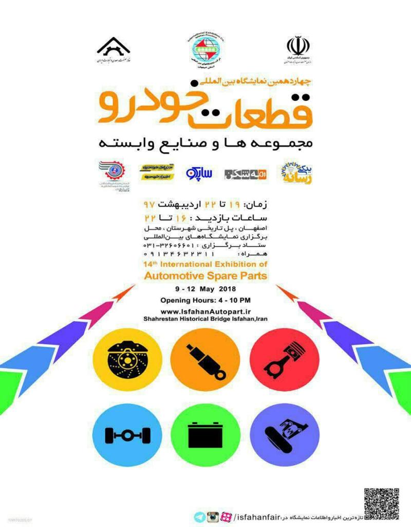 نمایشگاه بین المللی قطعات، مجموعه ها و صنایع وابسته خودرو اصفهان 97 چهاردهمین دوره