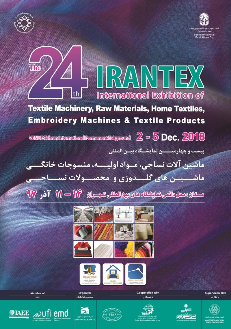 نمایشگاه ماشین آلات نساجی ، مواد اولیه،منسوجات خانگی،ماشین های گلدوزی و محصولات نساجی تهران 97