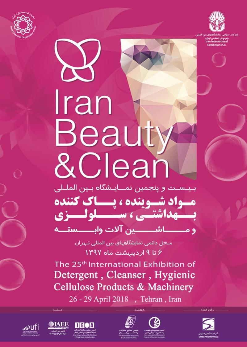 نمایشگاه ایران بیوتی تهران 97