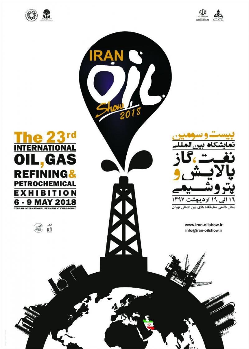 نمایشگاه نفت، گاز، پالایش و پتروشیمی تهران 97