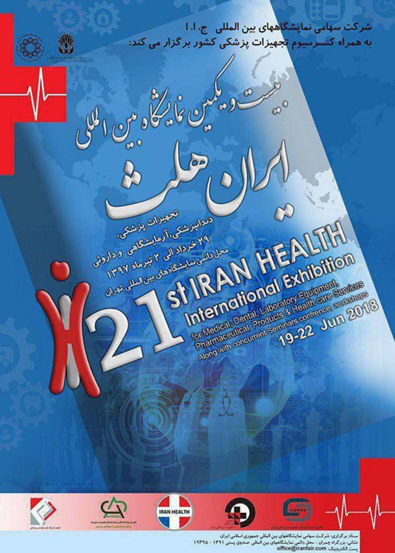 نمایشگاه تجهیزات پزشکی، دندانپرشکی، دارویی و آزمایشگاهی تهران 97
