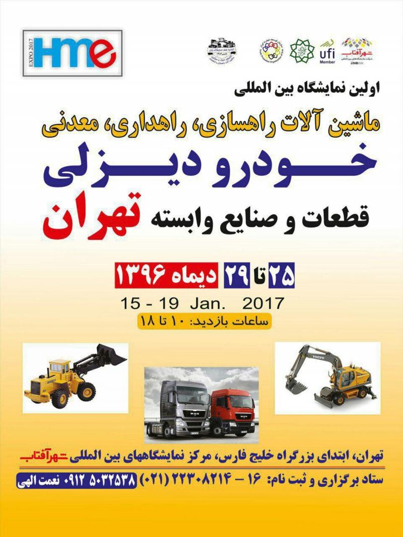 نمایشگاه ماشین آلات راه سازی، راهداری، معدنی و خودرو دیزلی  شهر آفتاب تهران 96