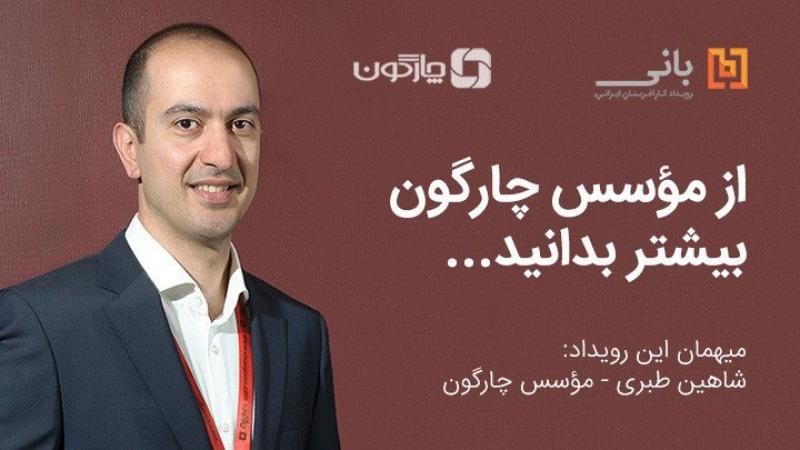 رویداد بانی کارآفرینان ایرانی 96