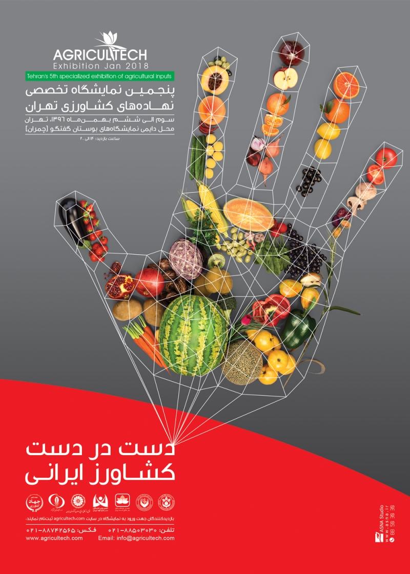 نمایشگاه نهاده ها کشاورزی بوستان گفتگو تهران 96 پنجمین دوره