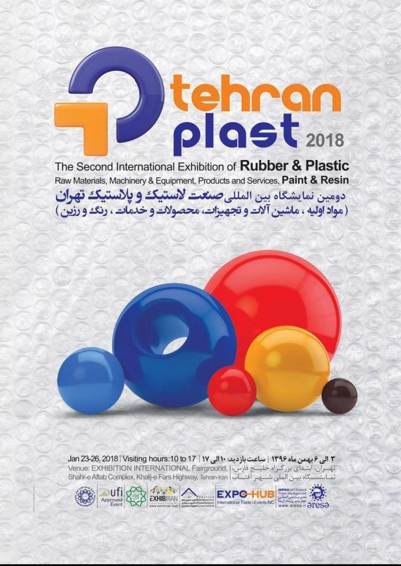 نمایشگاه تهران پلاست صنعت لاستیک و پلاستیک شهر آفتاب تهران 96