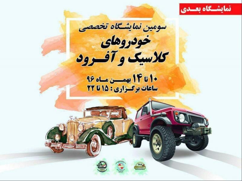 نمایشگاه خودرو های کلاسیک اصفهان 96