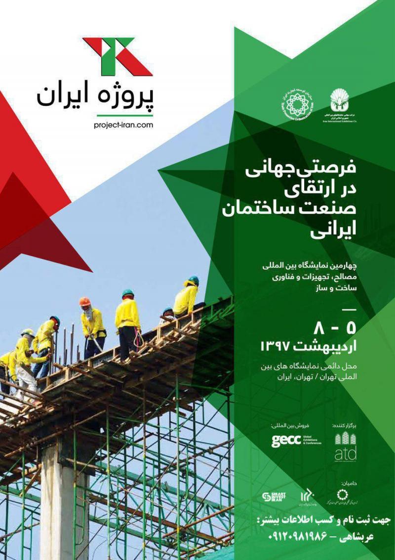 نمایشگاه پروژه ایران، مصالح، تجهیزات و فناوری ساخت و ساز تهران 97