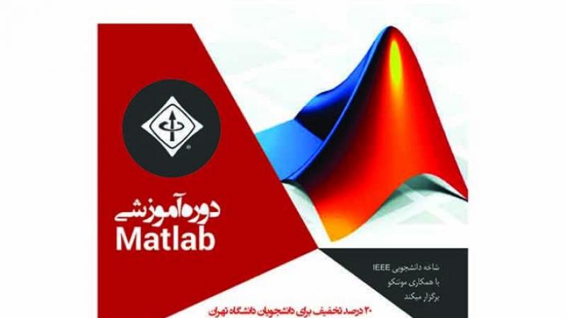 دوره مقدماتی Matlab تهران 96