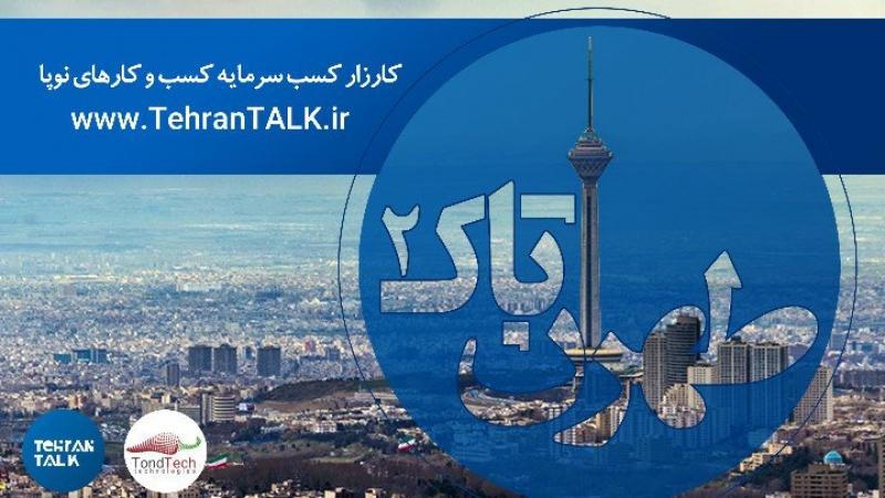 رویداد طهران تاک کارزار کسب سرمایه کسب و کارهای نوپا تهران 96