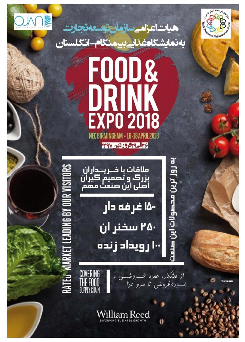 نمایشگاه غذایى بیرمنگهام انگلستان 2018