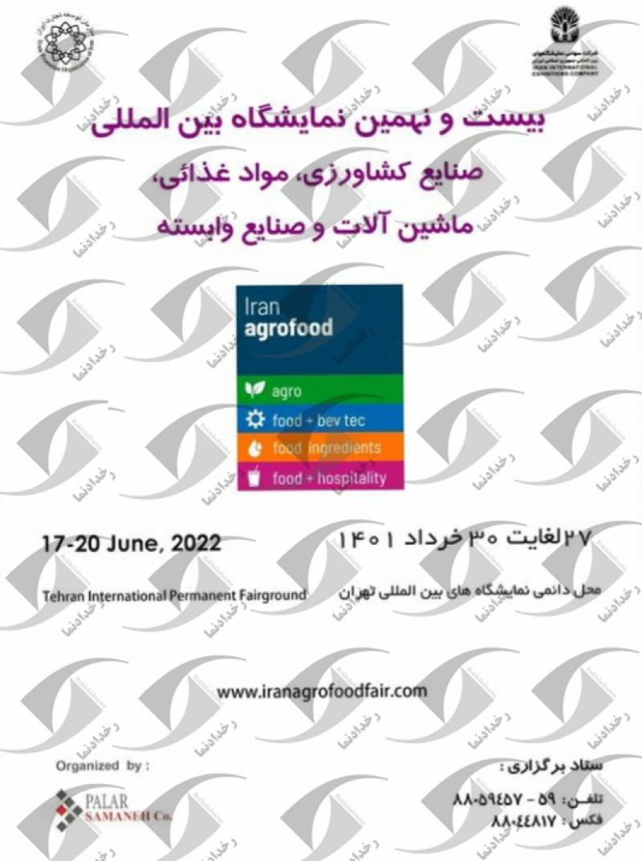 نمایشگاه صنایع کشاورزی و مواد غذایی اگروفود تهران 97