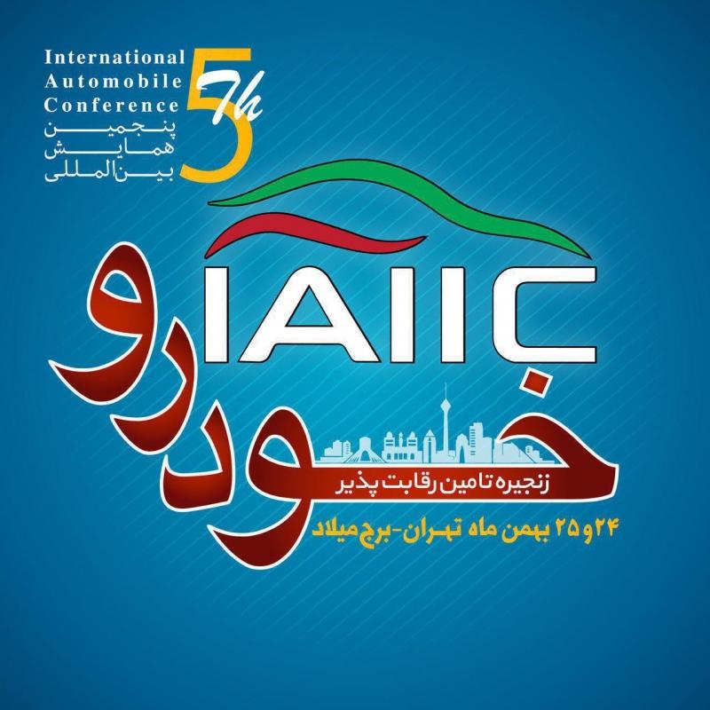 همایش صنعت خودرو برج میلاد تهران 96