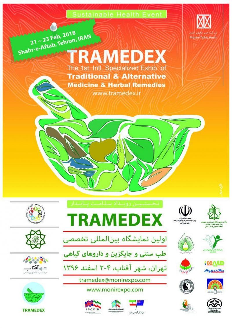 نمایشگاه طب سنتی و طب جایگزین و داروهای گیاهی شهر آفتاب تهران 96