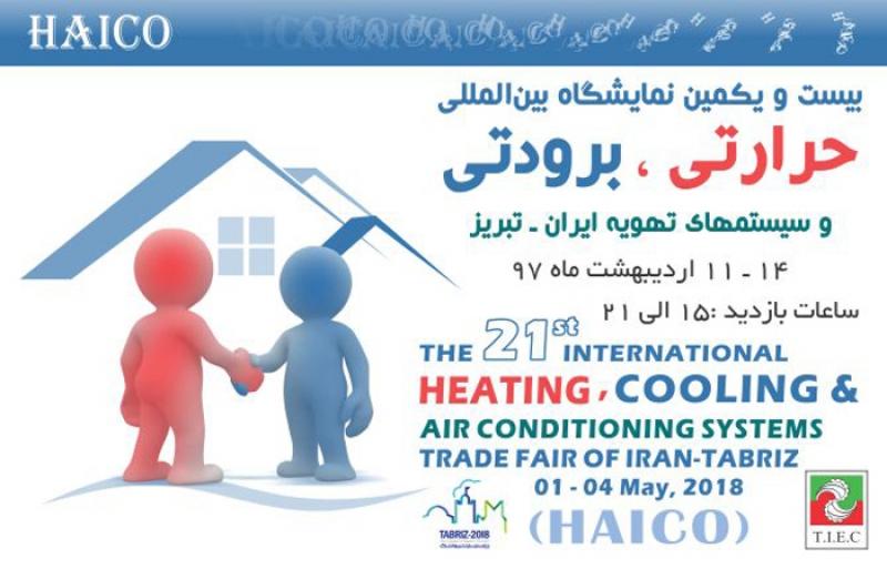 نمایشگاه حرارتی، برودتی و سیستم های تهویه تبریز 97