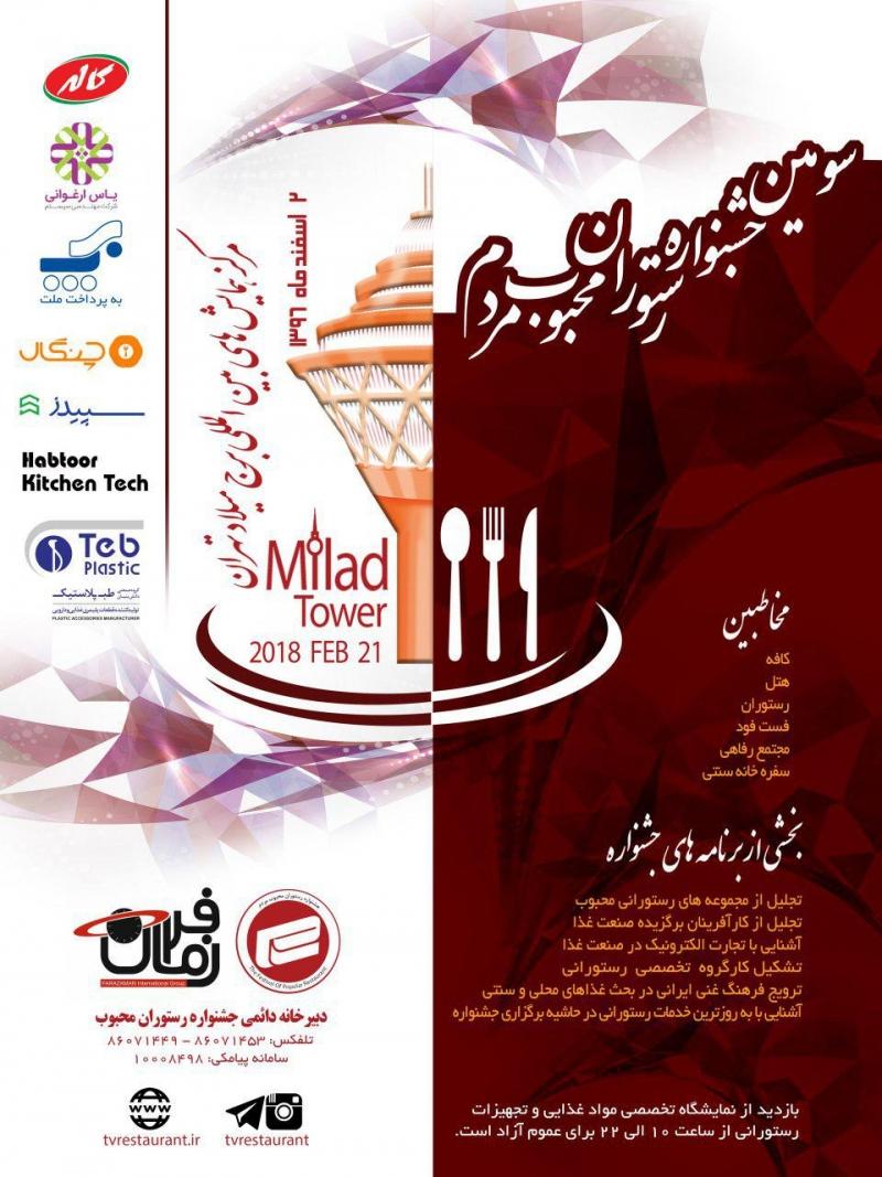 نمایشگاه مواد غذایی و تجهیزات رستورانی برج میلاد تهران 96