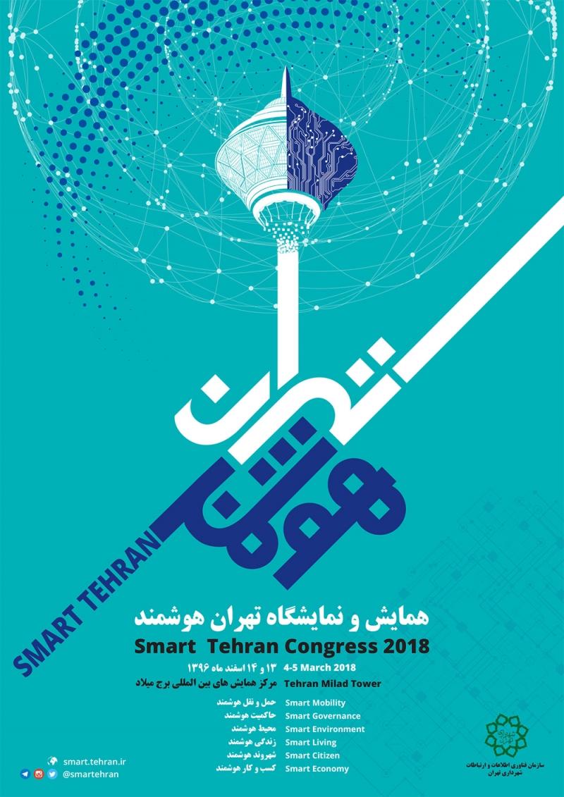 همایش و نمایشگاه تهران هوشمند برج میلاد تهران 96