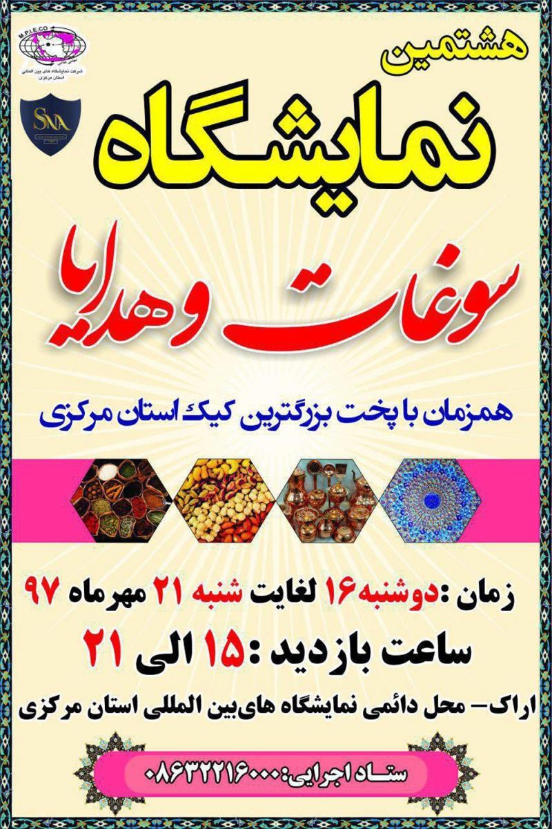 نمایشگاه سوغات و هدایا اراک 97