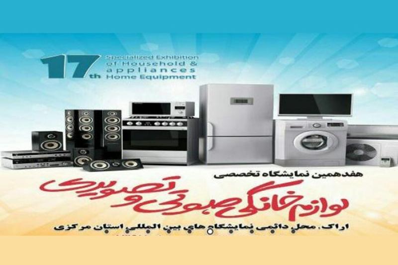 نمایشگاه لوازم خانگی و محصولات صوتی و تصویری اراک 97