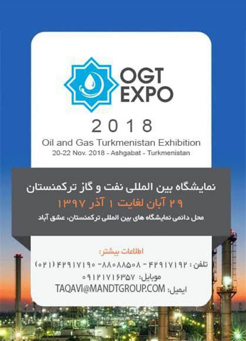 نمایشگاه نفت و گاز عشق آباد ترکمنستان 2018