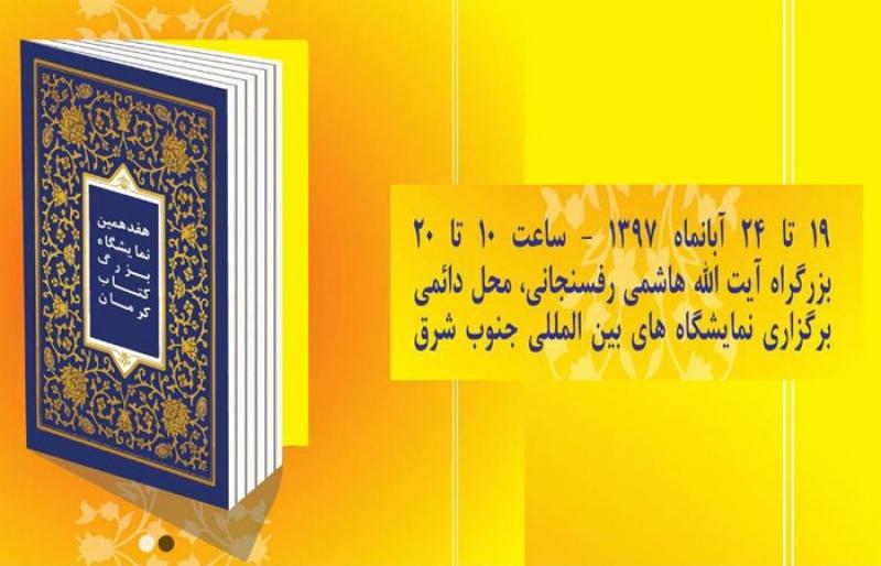 نمایشگاه کتاب کرمان 97