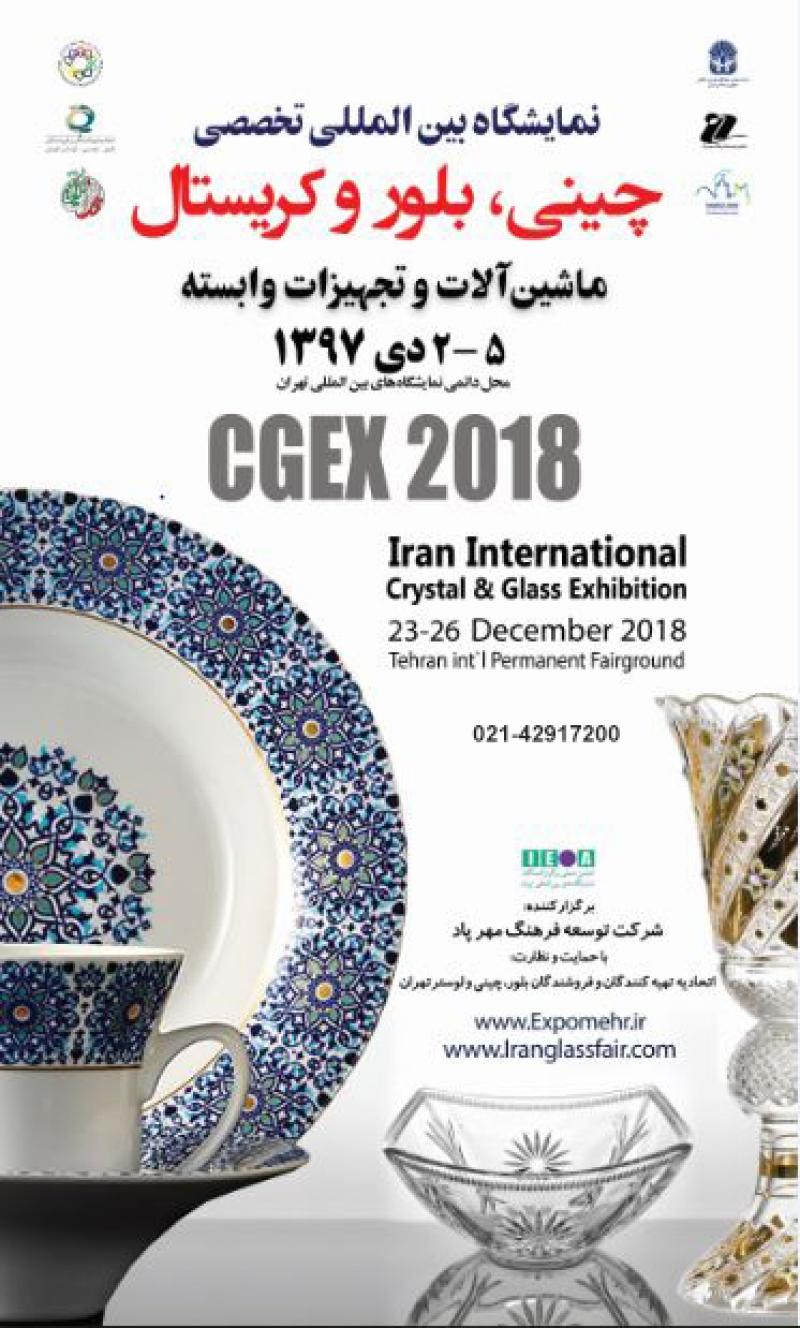 نمایشگاه چینی، بلور و کریستال تهران 97