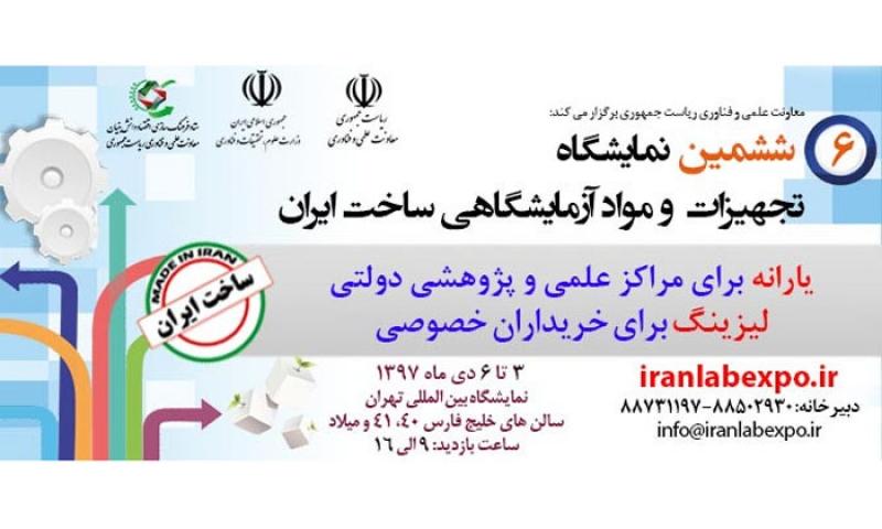 نمایشگاه تجهیزات و مواد آزمایشگاهی تهران 97
