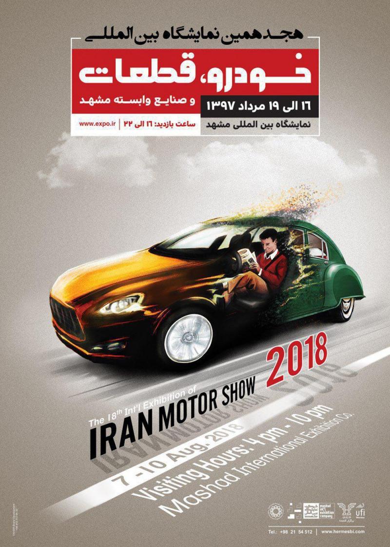 نمایشگاه خودرو مشهد 97