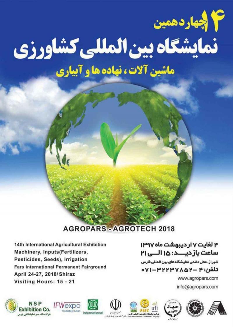 نمایشگاه کشاورزی، ماشین آلات، نهاده ها و آبیاری شیراز 97
