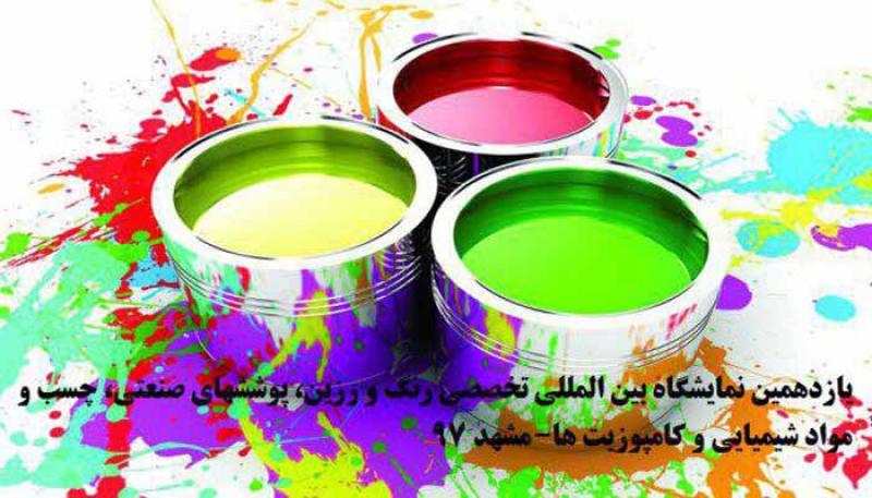 نمایشگاه رنگ و رزین، پوشش های صنعتی، چسب و مواد شیمیایی و کامپوزیت ها مشهد 97